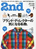 2nd (セカンド) 2010年 07月号 [雑誌]
