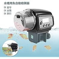 魚自動給餌器 自動魚フィーダー 水槽用 餌やり器 ボタンコントロール デジタル 出張・旅行・急用などの留守中の餌やり 1日1~4回の自動給餌 自動調節 ブラック