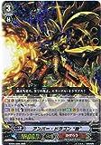 """カードファイト!! ヴァンガード 【アンバー・ドラゴン""""蝕""""】【RRR】 BT04-006-RRR ≪虚影神蝕≫"""