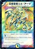 ュエルマスターズ DMC52-004 《王機聖者ミル・アーマ》