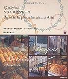 写真と学ぶフランス語フレーズ (CDブック)
