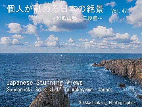 [画像:個人が勧める日本の絶景 Vol.47 ~和歌山県 三段壁~: Japanese Amazing Views Sandanbeki Rock Cliff]
