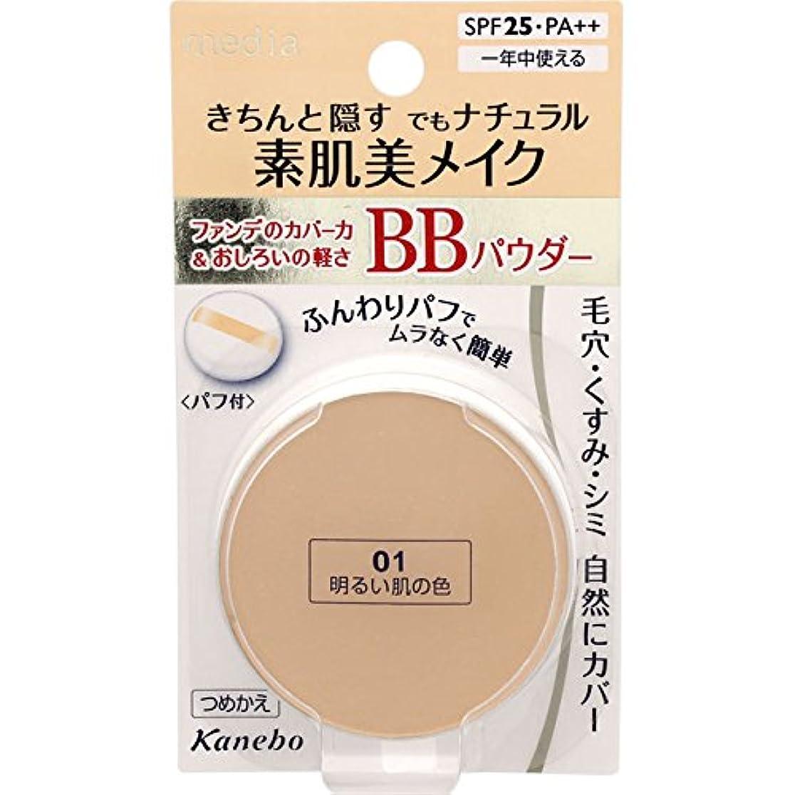 どんよりした修羅場気体のメディアBBパウダー01(明るい肌の色)×3