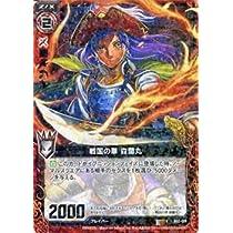 Z/X ゼクス カード 戦国の華 森蘭丸 (R) / 巨神の咆哮(B02)
