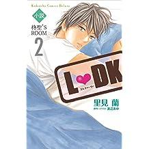 小説L DK 柊聖'S ROOM(2)