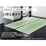 純国産 日本製 双目織 い草上敷き 『松』 本間6畳(約286×382cm)