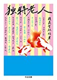 独特老人 (ちくま文庫)