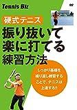 硬式テニス 振り抜いて楽に打てる練習方法 [DVD]
