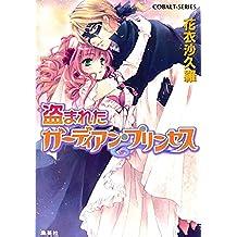 盗まれたガーディアン・プリンセス (集英社コバルト文庫)
