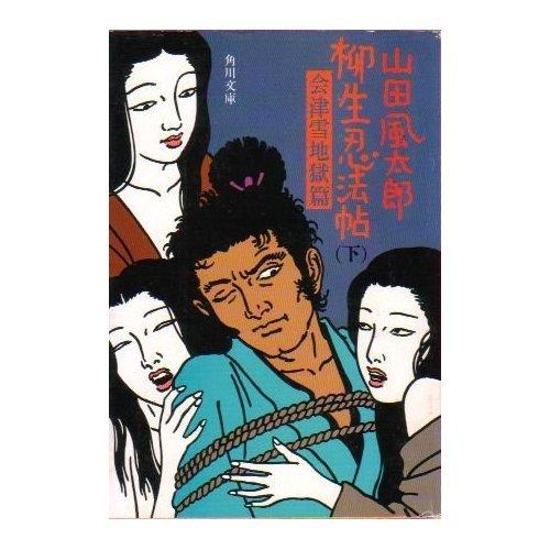 柳生忍法帖 下 会律雪地獄篇 (角川文庫 緑 356-5)の詳細を見る