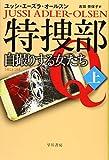 特捜部Q―自撮りする女たち─ 上 (ハヤカワ・ミステリ文庫)