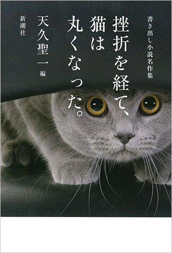 挫折を経て、猫は丸くなった。: 書き出し小説名作集