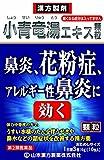 山本漢方「小青竜湯エキス顆粒」 2g×10包