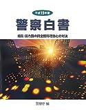 警察白書 平成19年版 (2007)