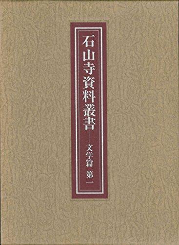石山寺資料叢書 文学篇〈第1〉