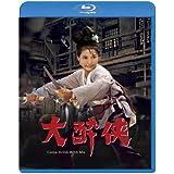大酔侠 [Blu-ray]