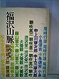 福沢山脈 (1967年)