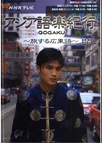 NHKテレビアジア語楽紀行—旅する広東語 (語学シリーズ)