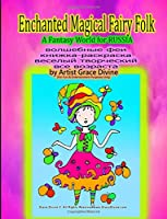 Enchanted Magical Fairy Folk a Fantasy World for Russia