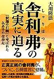 舎利弗の真実に迫る 「釈迦の右腕」と呼ばれた仏弟子の信仰心 公開霊言シリーズ