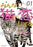 みんな猫に恋してる(1) (アクションコミックス)