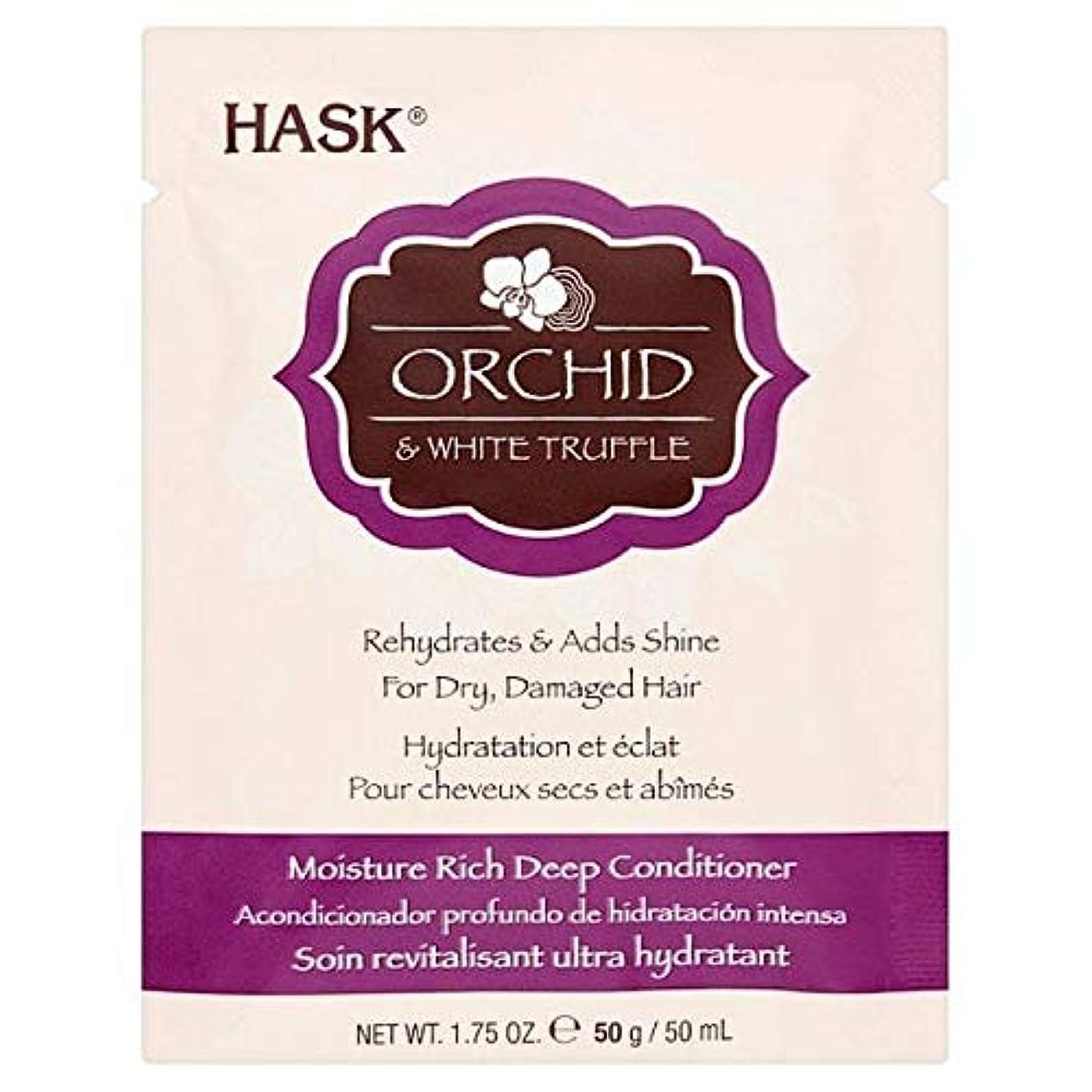 イサカ焼く資本[Hask] Hask蘭&白トリュフ深いコンディショニングサシェ50グラム - HASK Orchid & White Truffle Deep Conditioning Sachet 50g [並行輸入品]