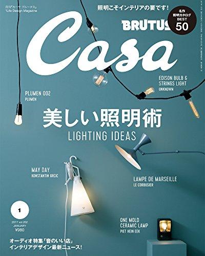RoomClip商品情報 - Casa BRUTUS(カ-サブル-タス) 2017年 1月号 [美しい照明術]