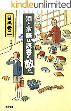 酒と家庭は読書の敵だ。 (角川文庫)