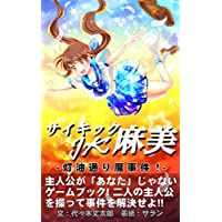 ゲームブック サイキックJK麻美 -灯油通り魔事件!-