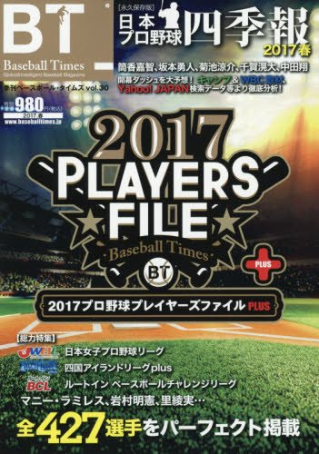 Baseball Times(ベースボールタイムズ) 2017年 05 月号 [雑誌]
