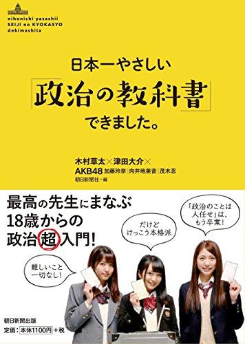 日本一やさしい「政治の教科書」できました。の詳細を見る