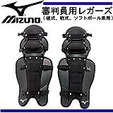 ミズノ 審判レガースミズノプロ ブラック 2YL432