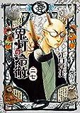 鬼灯の冷徹 二十七 (モーニングコミックス)