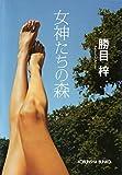 女神たちの森 (光文社文庫)