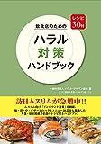 飲食店のための ハラル対策ハンドブック: レシピ30付