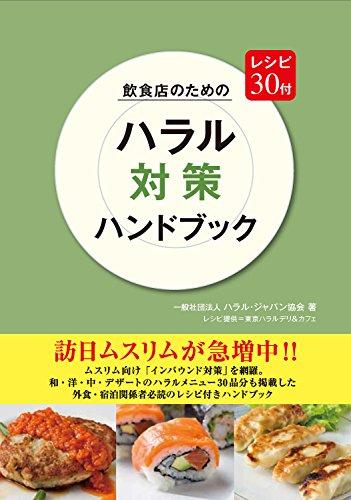 飲食店のための ハラル対策ハンドブック: レシピ30付の詳細を見る