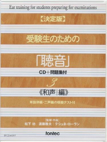 CD 【決定版】 受験生のための「聴音」 CD+問題集付 3 ≪和声編≫
