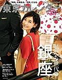 東京カレンダー 2018年 2月号 [雑誌]