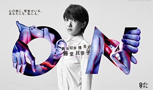 ON 異常犯罪捜査官 藤堂比奈子 ディレクターズ・カット版 ブ・・・