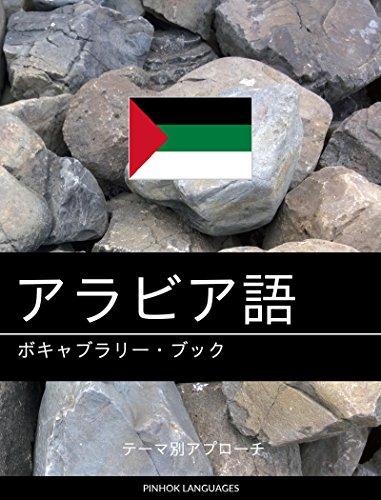 アラビア語のボキャブラリー・ブック: テーマ別アプローチ