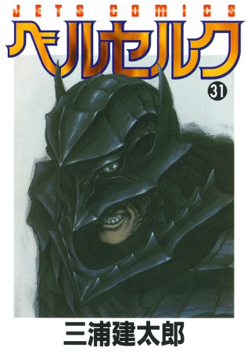 ベルセルク 31 (ジェッツコミックス)