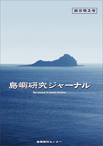 [画像:島嶼研究ジャーナル第5巻2号]