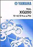 ヤマハ トリッカー XG250(5XT8) サービスマニュアル/整備書/基本版 QQS-CLT-001-5XT