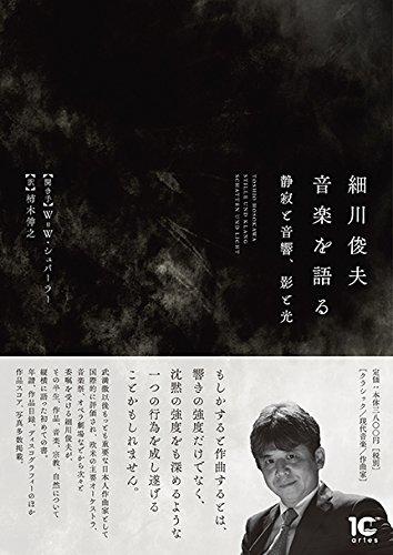 細川俊夫 音楽を語る──静寂と音響、影と光の詳細を見る