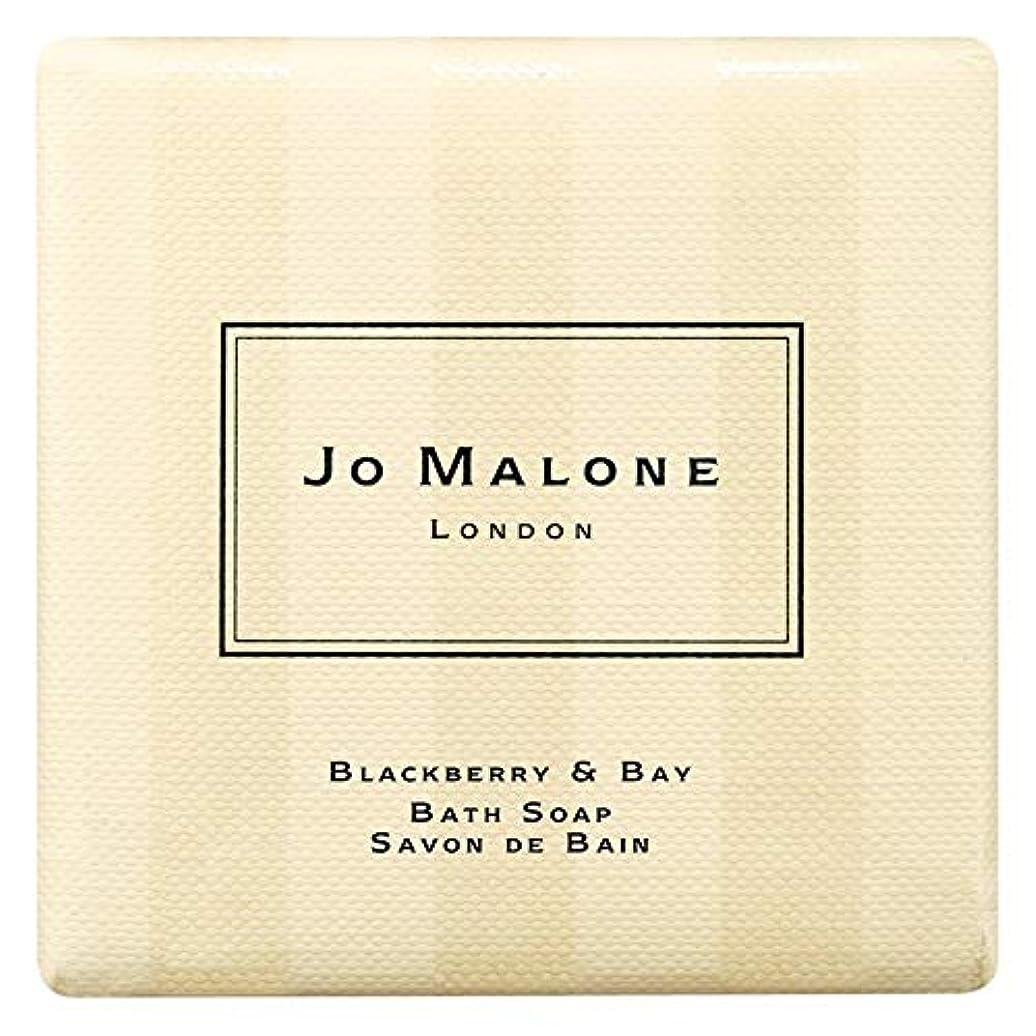 育成誇大妄想編集者[Jo Malone] ジョーマローンロンドンブラックベリー&ベイ入浴石鹸100グラム - Jo Malone London Blackberry & Bay Bath Soap 100g [並行輸入品]