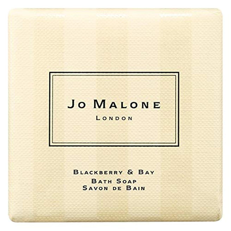 生き残ります腫瘍割り込み[Jo Malone] ジョーマローンロンドンブラックベリー&ベイ入浴石鹸100グラム - Jo Malone London Blackberry & Bay Bath Soap 100g [並行輸入品]