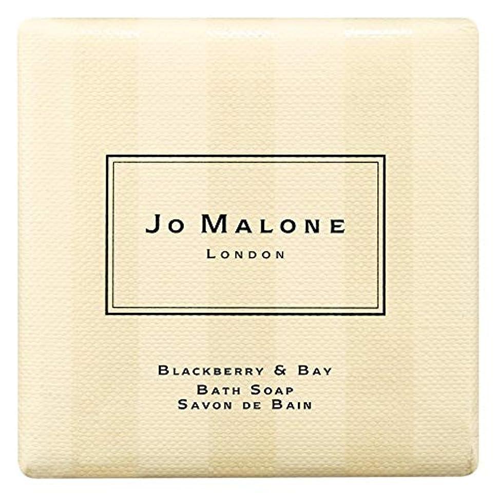 領事館ハーネス後ろに[Jo Malone] ジョーマローンロンドンブラックベリー&ベイ入浴石鹸100グラム - Jo Malone London Blackberry & Bay Bath Soap 100g [並行輸入品]