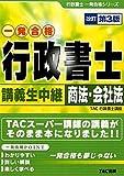 行政書士講義生中継 商法・会社法 (行政書士一発合格シリーズ)