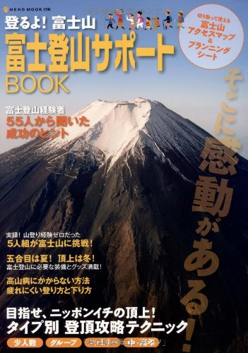 富士登山サポートbook—登るよ!富士山 (NEKO MOOK 1296)