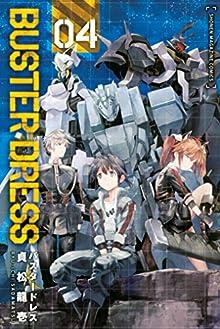 BUSTER DRESS バスタードレス 第01-04巻